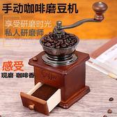 磨豆機 手搖磨豆機家用咖啡豆研磨機手動咖啡機磨粉機可調節粗細【快速出貨超夯八折】
