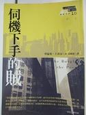 【書寶二手書T9/翻譯小說_AVK】伺機下手的賊_勞倫斯