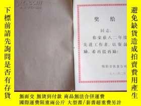 二手書博民逛書店80罕見筆記本:綿陽市飲食公司系統先進工作者代表大會紀念冊(紅塑