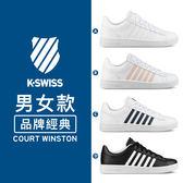 K-SWISS Court Winston 休閒運動鞋-男女任選