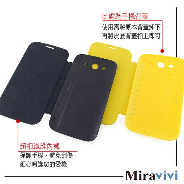 Miravivi 時尚簡約 Samsung GALAXY Grand Duos翻頁式皮套(電池背蓋)