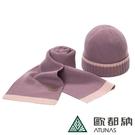 丹大戶外【ATUNAS】歐都納 A2AH1908N 針織保暖帽子圍巾組 豆沙粉 /休閒旅遊/登山/露營/賞雪配件