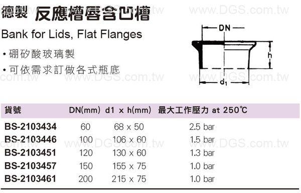《德製》 反應槽唇含凹槽 Bank for Lids, Flat Flanges