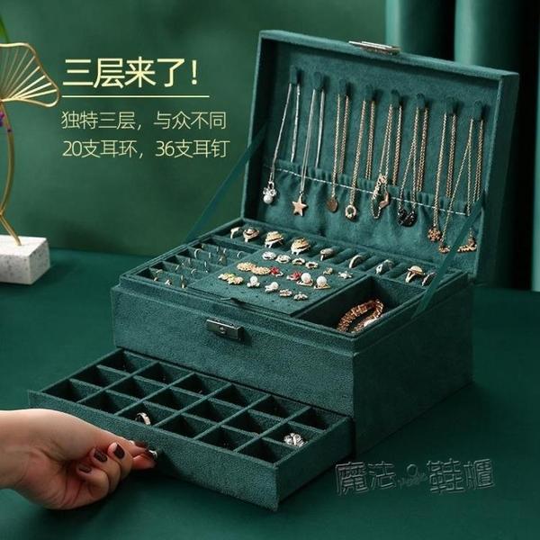 三層帶鎖首飾盒絨布項練耳釘耳環戒指手鐲收納盒家用大容量飾品盒 618促銷