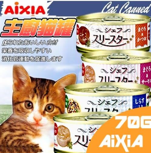 【zoo寵物商城】AIXIA 愛喜雅》多種口味主廚貓罐60g*1罐