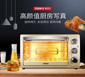 220VGalanz/格蘭仕 KWS1530X-H7R烤箱家用烘焙多功能全自動電烤箱30升igo    晴光小語