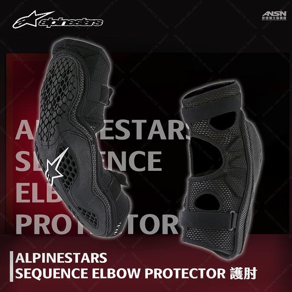 [安信騎士] Alpinestars SEQUENCE ELBOW PROTECTOR 護肘 防摔 護具 越野 A星