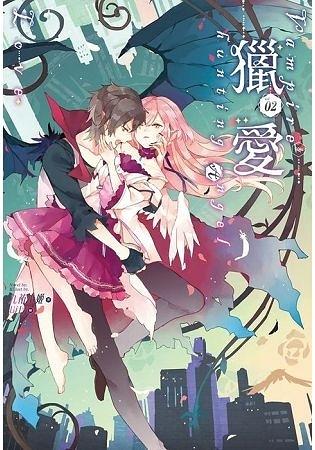 獵愛~vampire & hunting angel Love~02