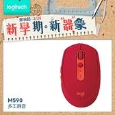 【logitech 羅技】M590 多工靜音無線滑鼠 紅