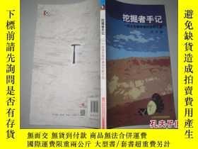 二手書博民逛書店罕見挖掘者手記--一位古生物學者的荒野之旅9112 李淳著 上海