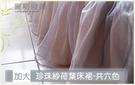 -麗塔LITA- 雙層珍珠紗荷葉床裙 -...