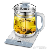 養身壺 多功能養生壺全自動加厚玻璃電熱燒水煮茶器花茶壺家用鍋小身 城市科技