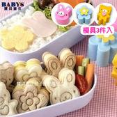 生活雜貨 野餐用品 DIY 媽媽牌 吐司 愛心便當  動物模具 一組三入 寶貝童衣