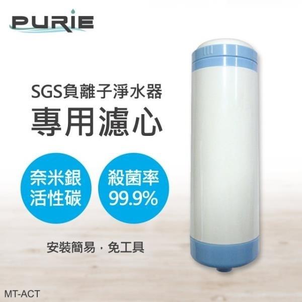 【南紡購物中心】【Purie 普瑞】SGS奈米銀除菌淨化濾水器專用濾心(MT-ACT)