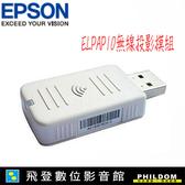 ELPAP10無線投影模組 符合IEEE 802.11b/g/n標準 能夠傳輸音頻