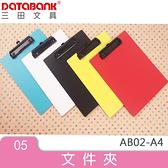 A4 貝納頌輕質板夾 (AB02-A4) A4常用規格 盤點板 資料板 菜單板 點名板 簡單文書書寫登記 DATABANK