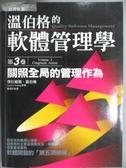 【書寶二手書T1/財經企管_YBY】溫伯格的軟體管理學(第3卷)-關照全局的管理作為_溫伯格