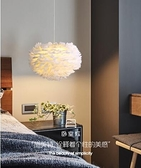 現代簡約吊燈 北歐白色羽毛吊燈創意個性客廳臥室餐廳燈兒童房吊燈鳥巢吊燈具 DF 風馳 免運