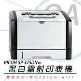 【高士資訊】RICOH 理光 SP 325DNw A4 黑白雷射 印表機