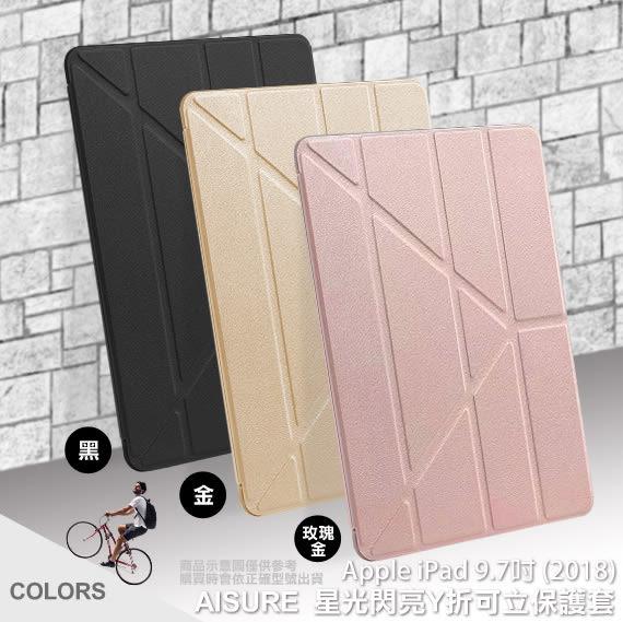 AISURE Apple iPad 9.7吋 2018版 星光閃亮Y折可立保護套 三色任選 金色 黑色 玫瑰金