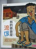 【書寶二手書T1/兒童文學_MEL】我的爸爸是流氓_張友漁