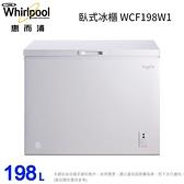 Whirlpool惠而浦 198公升直冷臥式冰櫃/冷凍櫃 WCF198W1~含拆箱定位