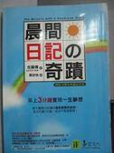 【書寶二手書T2/勵志_LRG】晨間日記的奇蹟_佐藤傳