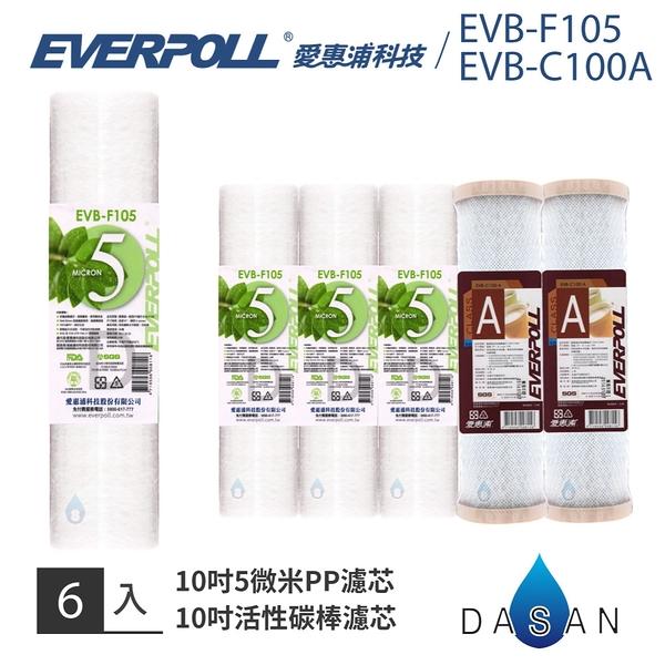 愛惠浦 EVERPOLL 10吋 一般標準型 通用規格 EVB-F105 + C100A 一年份濾心 (6入) PP CTO MIT