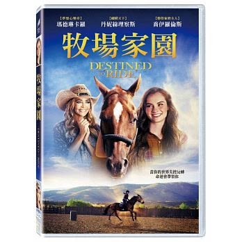 牧場家園 DVD Destined To Ride (購潮8)