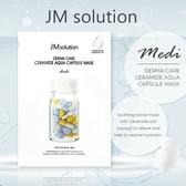韓國 JM solution 黃色藥丸補水面膜 30ml【櫻桃飾品】【30059】