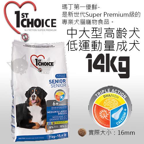 [寵樂子]《瑪丁-第一優鮮》中大型犬低運動量成犬/高齡犬老犬配方-14KG