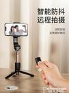 自拍桿抖穩定器手機拍攝拍照輔助vlog神器視頻相機微三軸平衡自拍三腳架單 非凡小鋪