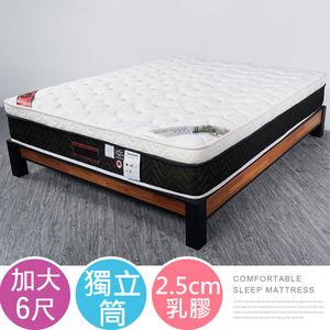Homelike 新衣蝶三線乳膠獨立筒床墊-雙人加大6尺