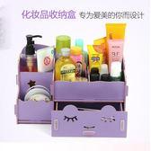木制桌面化妝品整理抽屜DIY收納盒YX455『小美日記』