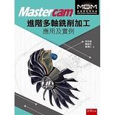Mastercam進階多軸銑削加工應用及實例