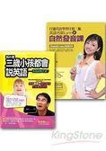 英語學習套書組 (打通英語學習任督二脈 為什麼三歲小孩都會說英語)