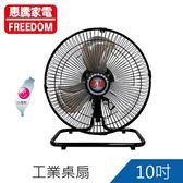 惠騰10吋鋁葉工業扇/桌扇/立扇/電扇(FR-108)㊣台灣製造 品質有保障