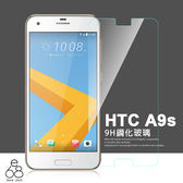 E68精品館 9H 鋼化玻璃 HTC One A9s 5吋 手機保護貼 螢幕保護貼 防刮 防爆 手機膜 鋼化 玻璃貼