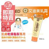 (即期商品)ACTIMED 艾迪美乳霜 60g