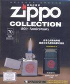 Zippo經典收藏誌 0605/2018 第70期