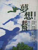 【書寶二手書T2/短篇_NQT】夢想起飛-勵志散文集_歐銀釧