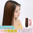頭頂/兩側 墊髮片 假髮35CM 墊頭頂...
