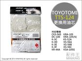 【配件王】現貨 TOYOTOMI TTS-124 煤油暖爐 更換用油芯