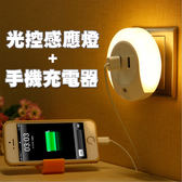 光控感應 LED 小夜燈 雙USB插座 手機充電器