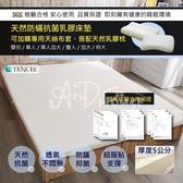 [AnD House]天然乳膠床墊【單人加大3.5*6.2尺*5公分】