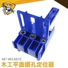 三合一打孔器 輔助安裝 定位器 木榫安裝 MIT-WDL6810 打孔定位器 木工打孔 直孔定位器《精準儀錶》