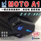 id221 MOTO A1 重低音 安全帽藍芽耳機 新版 貼式底座 隱藏式麥克風 機車藍芽耳機 底座版|23番