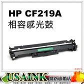 USAINK ☆HP CF219A  / 19A 相容感光鼓/感光滾筒  適用: M102a/M102w/M104a/M104w/M130a/M130fn/M130fw/M130nw/CF217/217A/