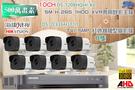 台南監視器 海康 DS-7208HQHI-K1 1080P XVR H.265 專用主機 + TVI HD DS-2CE16H1T-IT 5MP EXIR 紅外線槍型攝影機 *8