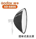 黑熊數位 Godox 神牛 AD-S85S 快收式便攜柔光箱 柔光罩 無影罩 摺傘式 AD400Pro 85cm 銀色